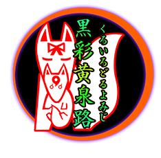 Kuro Irodoru Yomiji
